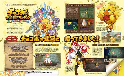 Chocobo's Mystery Dungeon launching in Japan on March 20th