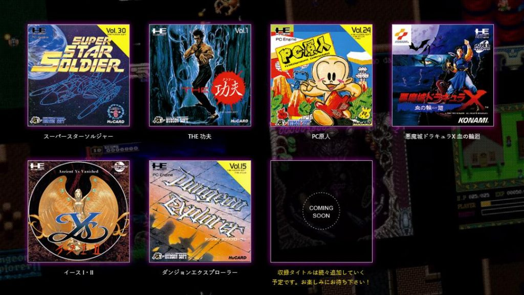 Konami reveals a TurboGrafx-16 Mini is on the way