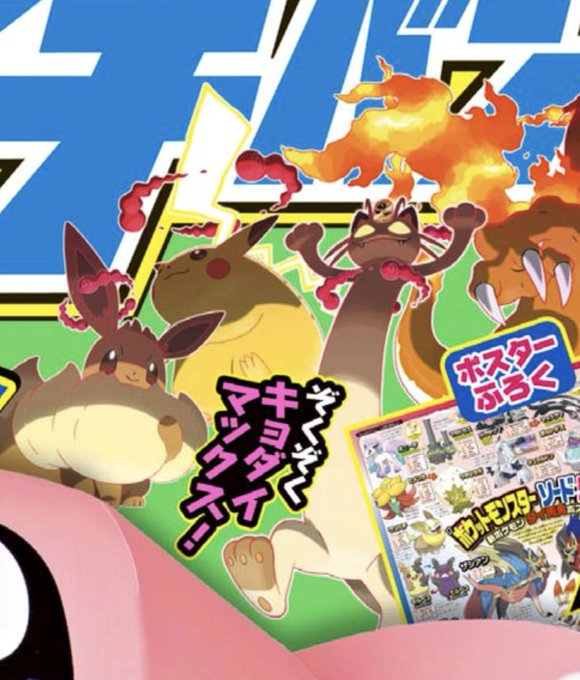Gigantamax Pikachu, Eevee, & More Revealed for Pokemon Sword and Shield