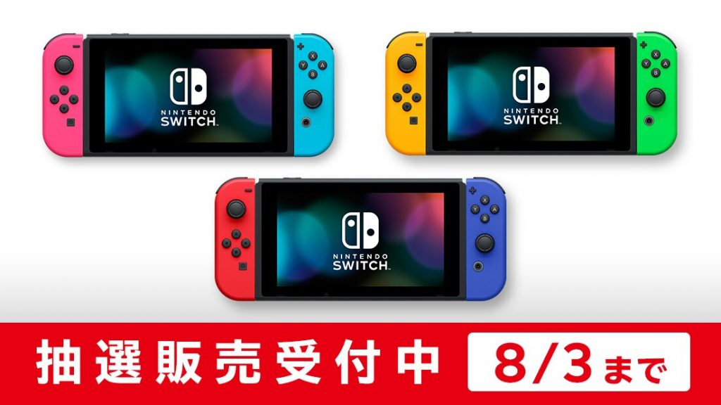 Nintendo Tokyo Hosting Another Switch Lottery Sale